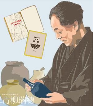 天沼尚和会:荻窪の著名人:青柳瑞穂 (あおやぎ みずほ)